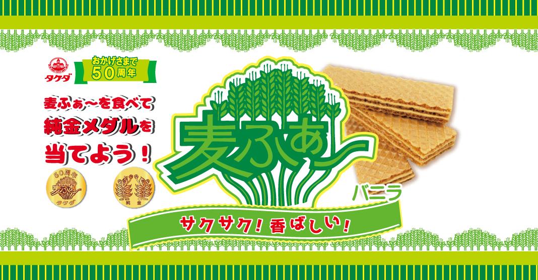 おかげさまで50周年 タケダのサクサク!香ばしい! 麦ふぁ~を食べて純金メダルを当てよう!