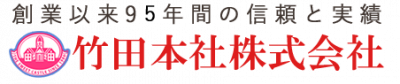 タマゴボーロとウェハース「麦ふぁ~」の竹田本社