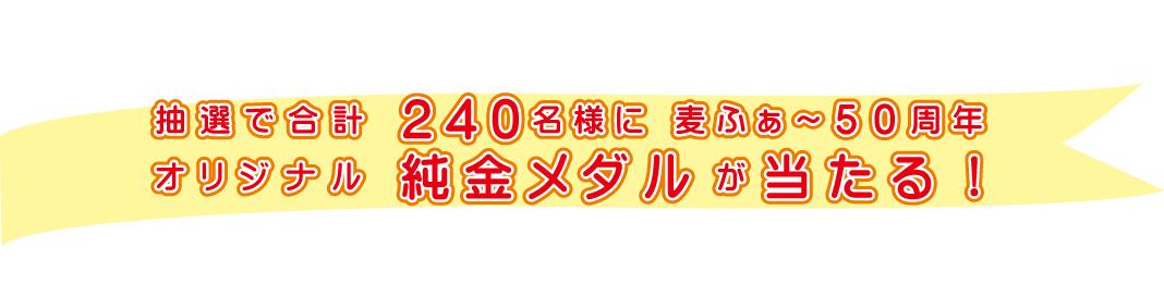 抽選で合計240名様に麦ふぁ~50周年オリジナル純金メダルが当たる!