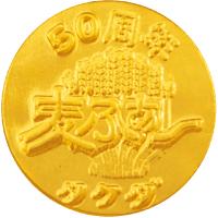 50周年特別企画 麦ふぁ~オリジナル純金メダルが当たる