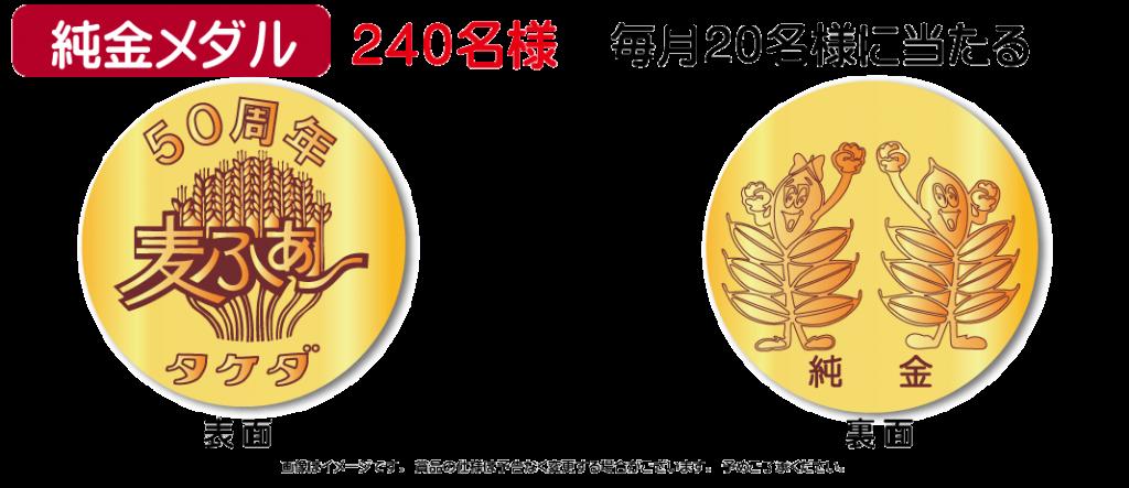 純金メダル240名様毎月20名様に当たる。 表面 裏面 画像はイメージです。賞品の仕様は予告なく変更する場合がございます。予めご了承ください。