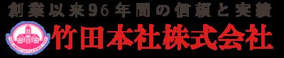 タマゴボーロとウェハース製造竹田本社